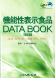機能性表示DATABOOK