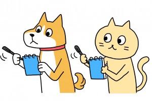 犬、猫メモ
