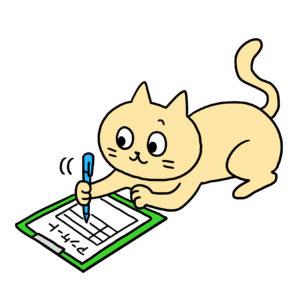猫アンケート