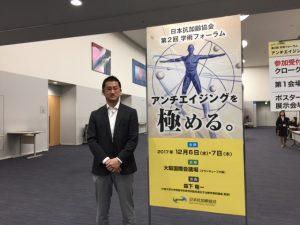 日本抗加齢協会
