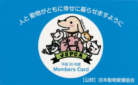 動物愛護協会
