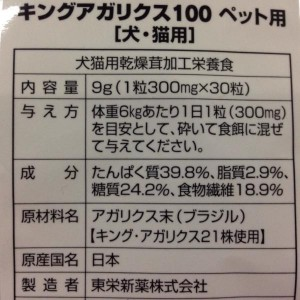 キングアガリクス100 成分表
