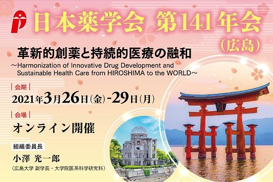 日本薬学会