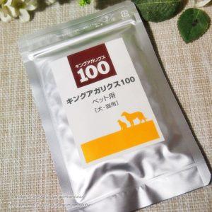 キングアガリクス100