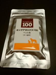 ペット用キングアガリクス100